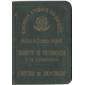 CARREIRO Carteira de Identidade do Sr JOSÉ FERNANDES Condutor de Carros de Boi, Ano 1910
