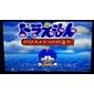 Cartucho Doraemon Nobita To Mittsu No Sereiseki para Nintendo 64